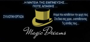 magicdreams